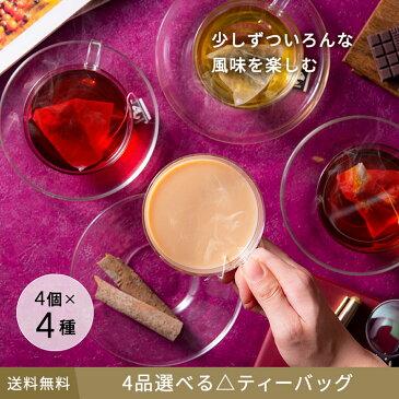 【選ぶのが楽しい。ポストに届くTeaBar。】4品選べるティーバッグ 4個Pack×4種類(計16個)  ティーバッグ ティーパック アイスティー 水出し マイボトル ボトル用 お茶 紅茶 日本茶 緑茶 中国茶 ハーブティー チャイ ミルクティー ノンカフェイン