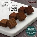 ゴンチャロフ 生チョコレート(12個)[ゴンチャロフ]チョコレート クール便 同梱不可