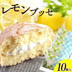 御菓子司こぎくレモンブッセ