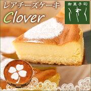 レアチーズケーキ クローバー ホワイト スイーツ プレゼント