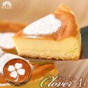送料無料 ☆チーズケーキ 4号 洋菓子 クローバーバースデーケーキ 誕生日 記念