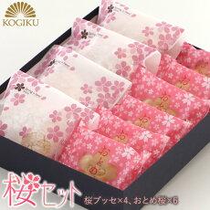 【季節限定】桜セット桜ブッセ4個,おとめ桜6個