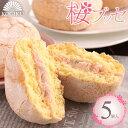 桜 スイーツ ギフトなら!桜ブッセ 5個入り 洋菓子 焼菓子卒業 先生 プレゼント 入学 お祝 お花