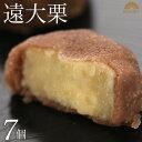 静岡・浜松銘菓 お取り寄せ スイーツ まろやかな栗餡と十勝小...