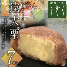 遠大栗(えんだいぐり)しぐれ菓子4個入