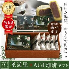 送料無料和菓子詰合せギフト茶遊里とAGF珈琲の詰め合わせセット[小]