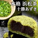 浜松 静岡 お土産 お取り寄せ スイーツ 茶遊里(さゆり) ...
