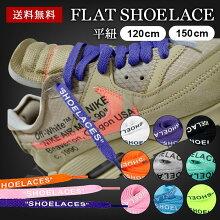シューレーススニーカー靴ひも靴紐shoelaces9色Flat左右セット