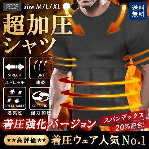 加圧シャツ メンズ 加圧インナー ダイエット Tシャツ 半袖 トップス メンズインナー 着圧 加圧 補正下着 筋トレ 猫背 背筋補正 姿勢補正 姿勢矯正 腹部加圧 シャツ