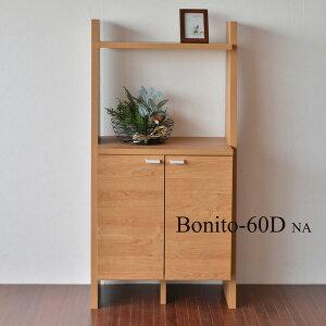 ボニート スタイル リビング キャビネット プリンター