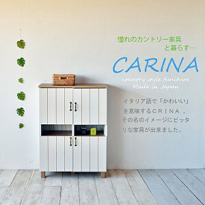 キャビネット カリーナシリーズ フレンチ カントリー ストライプ アンティーク おしゃれ