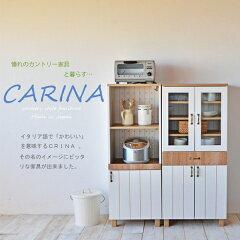 キッチン収納 食器棚 引出付【日本製】【カリーナシリーズ】フレンチカントリー風サイドキャビネッ…