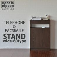 【日本製】FAXラック60型狭いお部屋でもスッキリ置ける、奥行約28cmのファックス台。02P02jun13【after20130610】