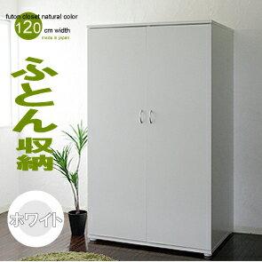 布団タンス 幅113cm 【日本製...