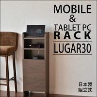 ルーター収納スマートフォン小型家電PC周辺機器収納モバイル端末充電スタンド【日本製】ルガール30タブレット端末や携帯電話の充電スタンドに【RCP】P06Dec14