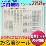 算数セット小物用お名前シール_4漢字もOK!1シート288枚入りメール便送料無料入学・入園グッズ