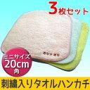 【入園入学準備に】お名前刺繍入りミニタオルハンカチ3枚セット(20cm)