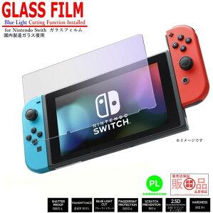 Nintendo Switch ガラスフィルム 【 ブルーライト 80%カット 】 保護フィルム 任天堂 スイッチ フィルム 強化保護ガラス 硬度9H 【180日間保証付き】 【ポイント消化】