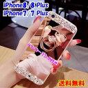 落下防止 クマさん リング付き iPhone7 iPhone8ソフトケース リングホルダー おしゃれ ライン……