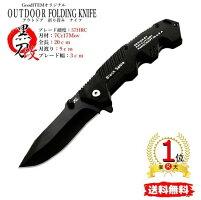 【ランキング1位】【送料無料】 黒刀 改良型 フォールディングナイフ 折り畳みナイフ オリジナル アウトドア 釣り サバイバル フィッシング