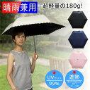 日傘 晴雨兼用 遮光 折りたたみ傘 超軽量 180g 遮熱 ...