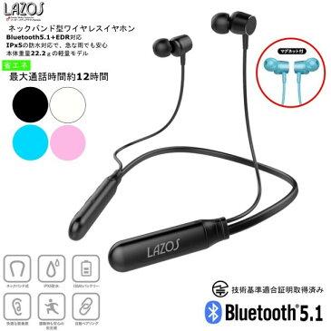 【防水】 【送料無料】【Lazos】 ネックバンド 型 ワイヤレス イヤホン Bluetooth5.1+EDR iOS14