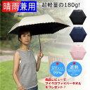 日傘 晴雨兼用 遮光 折りたたみ傘 超軽量 180g 遮熱 UVカット 100%