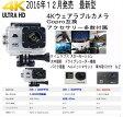 最上級モデル 4K アクションカメラ スポーツカメラ タイムラプス スローモーション撮影 ウェアラブルカメラ Gopro互換