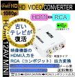 送料無料 HDMI2AV HDMI RCA ダウンコンバーター 変換アダプタ miniUSB コンポジット 3色ケーブル デジタル アナログ オーディオ