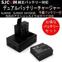 送料無料 SJCAM 純正バッテリー対応 USB 充電器 同...