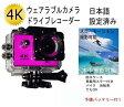 期間限定 3000円OFF 最上級モデル 4K アクションカメラ スポーツカメラ タイムラプス スローモーション撮影 ウェアラブルカメラ Gopro互換