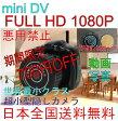 期間限定 700円OFF 世界最小クラス 隠しカメラ 超小型隠しカメラ マイク・スピーカー 動画 写真 監視カメラ