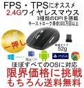 限界価格!赤字放出 全4色 DPI変更可能 FPS/TPS におス...