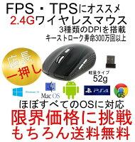 限界価格!赤字放出全4色DPI変更可能FPS/TPSにおススメタフネス高精度マウス2.4Gワイヤレスマウス無線マウス