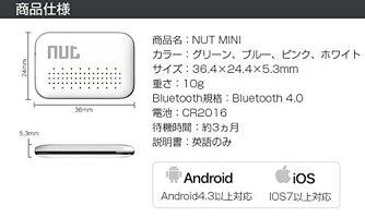 【送料無料】日本語説明書付き NUTーMINI スマートタグ スマホ コンパクト 位置情報 探し物 発見 忘れ物 防止 音でお知らせ GPS 搭載 ブルートゥース キーファインダー トラッキングタグ【ポイント消化】