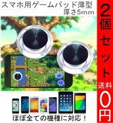 コントローラー モバイルジョイスティック スマート タブレット ゲーミングボタン