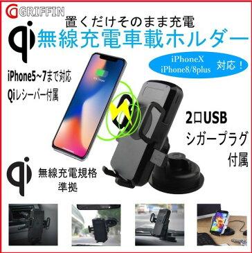 ワイヤレス充電器 車載ホルダー iphone8 iphonex iphone8plus 対応 無線充電 車載ホルダー スタンド Qi急速 360度回転 ワイヤレス 置くだけ充電 無接点充電パッド Galaxy Xperia Nexus galaxy s8 s8 plus Note8