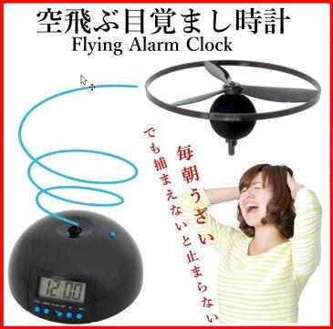 空飛ぶ目覚まし時計 フライングアラームクロック スヌーズ 大音量 デジタル おもしろ 強力 ヘリコプター 振動 アラーム クロック 目覚まし 時計 二度寝 寝坊 防止 プロペラ