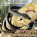 ドッキリ ヘビ ダミースネーク 1.3m 蛇 ジョークグッズ ゴム リアル - Good ITEM