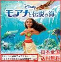 【送料無料】モアナと伝説の海【ブルーレイ】【DVD】【スマホ視聴対応】 デジタルコピー クラウド対応