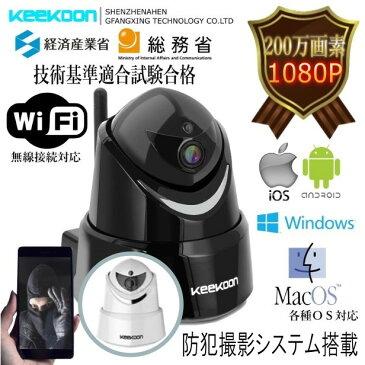 小型ネットワークカメラ 防犯カメラ ペットカメラ 監視カメラ1080P wifi接続 200万画素 IPカメラ 双方向音声 動体検知 警報機能 暗視撮影 スピーカー&マイク搭載 ベビーモニター SDカード Android/iOS対応 (黒・白2色)
