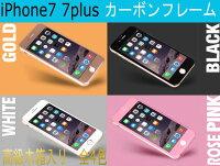 カーボンフレーム強化ガラスiPhone77+ブルーライト