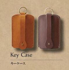 革の手縫いキット makeU(メイク・ユー)03 キーケース 【レザークラフト入門セット】