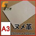 ヌメ革 タンロー/A3サイズ