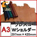 クレスコショルダー/A3サイズ【レザークラフト ヌメ革 革材料 はぎれ】