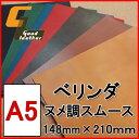 【メール便可】ヌメ調レザー《べリンダ》/A5サイズ【レザークラフト ヌメ革調 革材料 はぎれ】