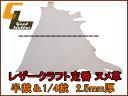ヌメ革/生成/半裁/2.5mm/漉き加工対応【レザークラフト 革材料】