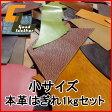 本革 小さめはぎれセット1kg【レザークラフト ハギレ 端革 福袋 革材料】