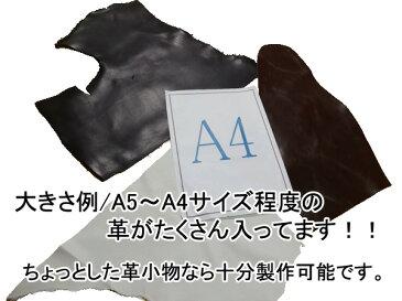 本革 はぎれ セット1kg《中サイズ/A5〜A4程度》【レザークラフト ハギレ 端革 福袋 革材料】
