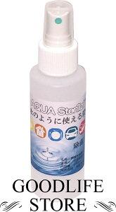 安心・安全 ウイルス対策に、消臭・除菌・抗菌効果のある水のような殺菌水水のように使えて除菌...